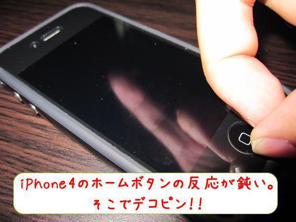 iPhone4ホームボタンデコピン!
