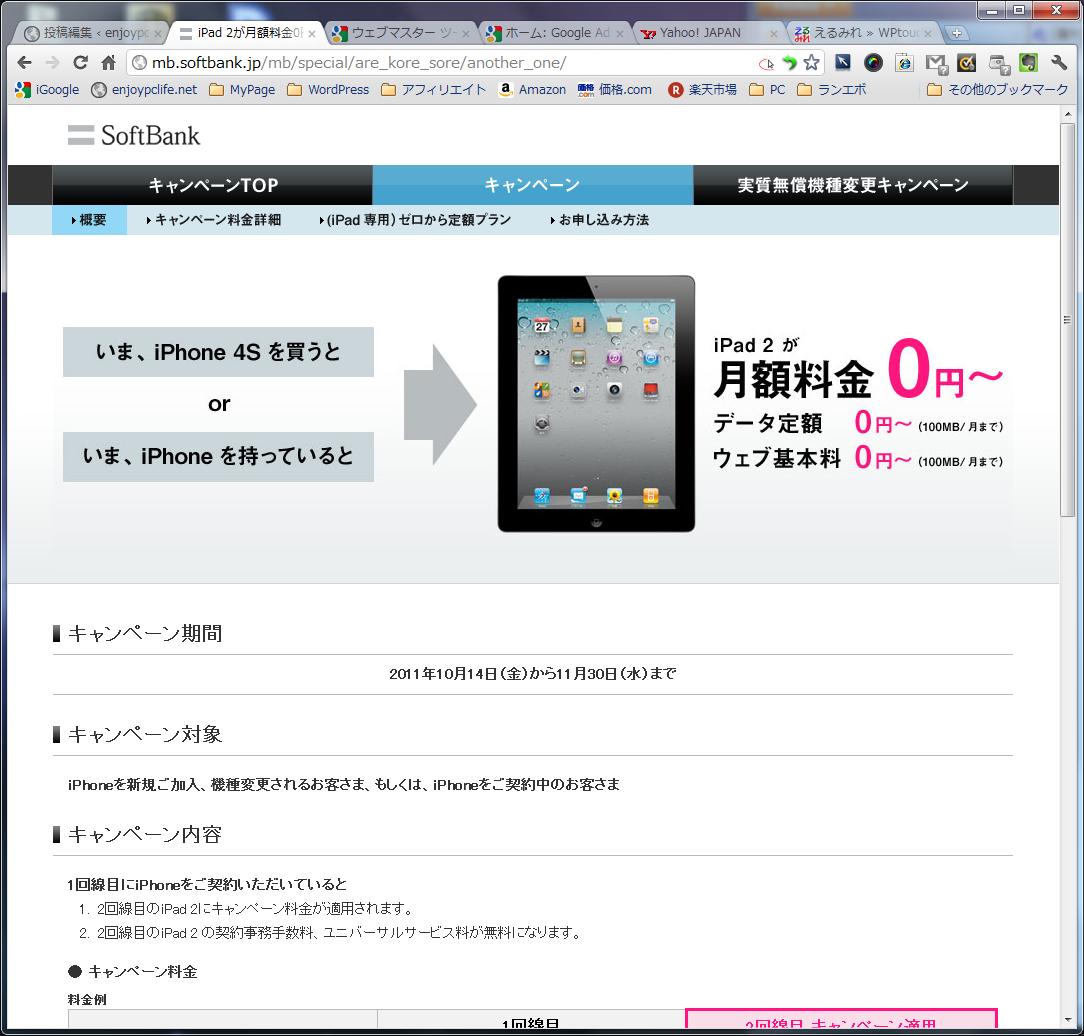 iPad2が無料