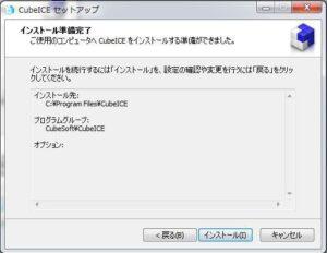 rar/zip解凍ソフトcubeiceの使い方