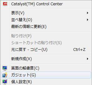 windows7ガジェット1