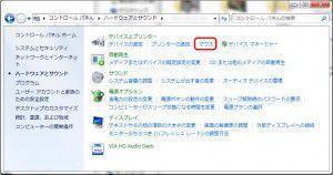 Windows7マウスの初期設定方法1
