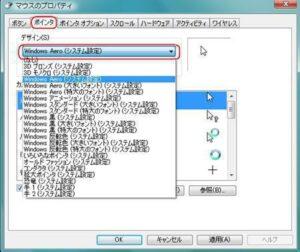 Windows7のマウスおすすめ初期設定2