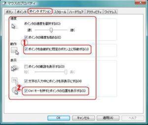 Windows7のマウスおすすめ初期設定3