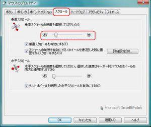 Windows7のマウスおすすめ初期設定4
