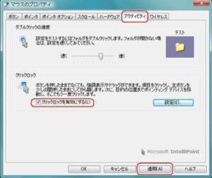 Windows7のマウスおすすめ初期設定5