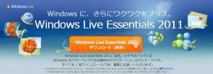 windows live essentialpack