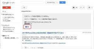 google reader 登録方法1