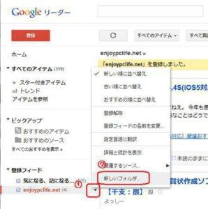 google reader 登録方法2