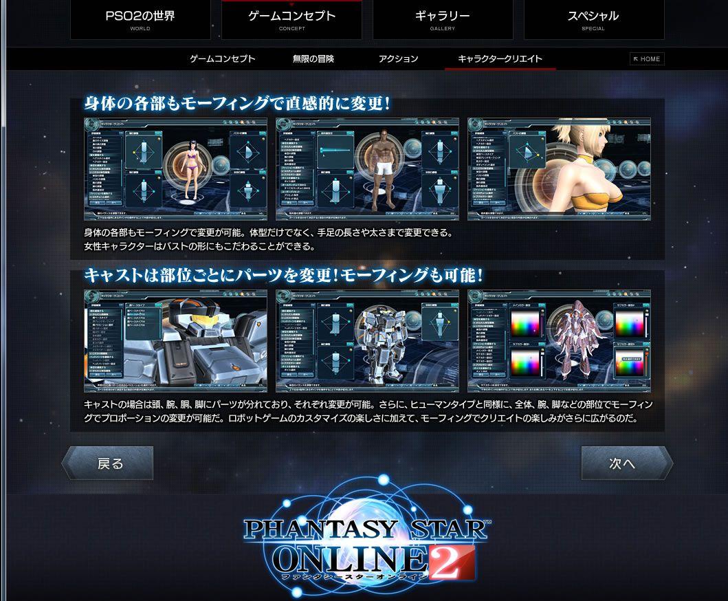 ファンタシースターオンライン2キャラクリエイト
