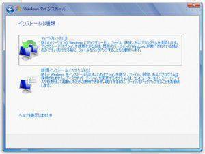 windowsVista_7_upgrade
