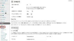 wordpressでのping送信01