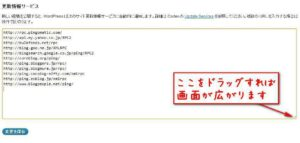 wordpressでのping送信02