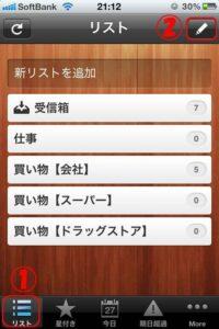 iPhoneおすすめtodoアプリ「Wunderlist」の使い方01