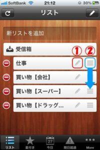 iPhoneおすすめtodoアプリ「Wunderlist」の使い方02