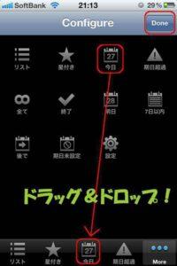 iPhoneおすすめtodoアプリ「Wunderlist」の使い方04