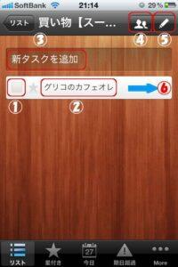 iPhoneおすすめtodoアプリ「Wunderlist」の使い方05