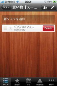 iPhoneおすすめtodoアプリ「Wunderlist」の使い方06