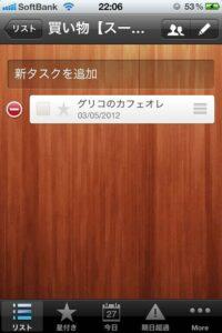 iPhoneおすすめtodoアプリ「Wunderlist」の使い方07