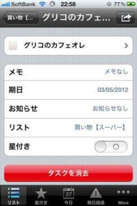 iPhoneおすすめtodoアプリ「Wunderlist」の使い方08