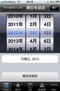 iPhoneおすすめtodoアプリ「Wunderlist」の使い方09