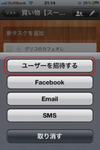 iPhoneおすすめtodoアプリ「Wunderlist」の使い方10