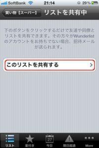 iPhoneおすすめtodoアプリ「Wunderlist」の使い方11