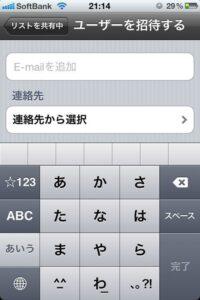 iPhoneおすすめtodoアプリ「Wunderlist」の使い方12