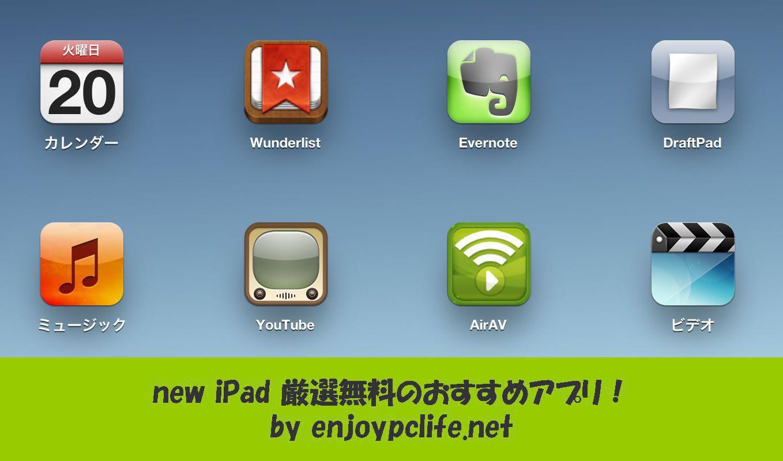 【new iPad】厳選無料アプリ/ホーム画面!【新しい/第3世代/Retina】