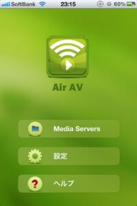 airavの使い方 (3)