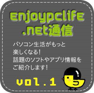 emjoypclife.net通信Vol.1
