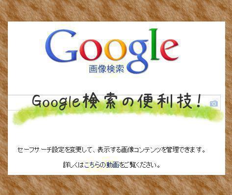 グーグル検索の便利テクニック01