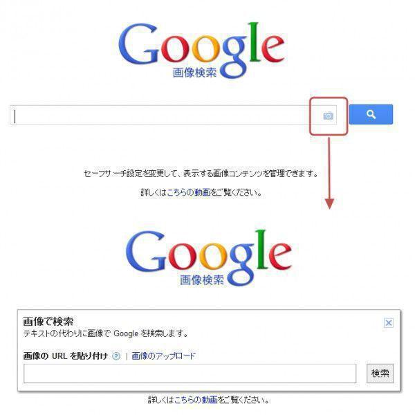 google画像検索を使いこなそう!02