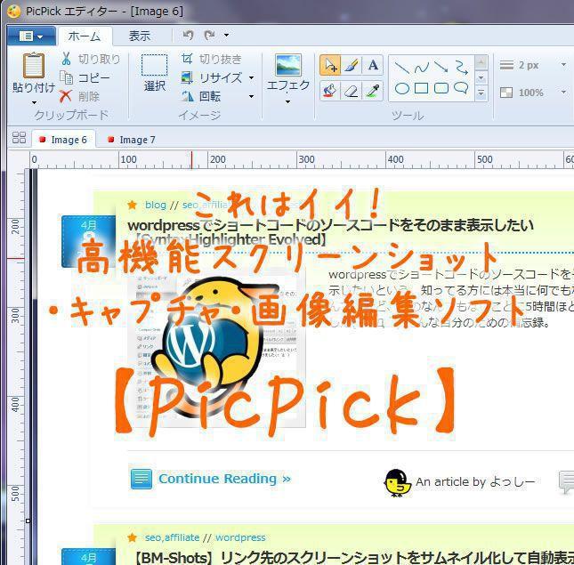 【PicPick】無料スクリーンショットキャプチャ編集ソフト (3)