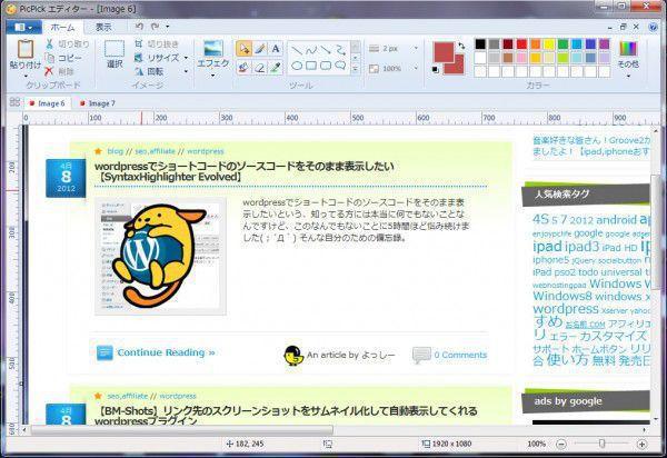 【PicPick】無料スクリーンショットキャプチャ編集ソフト (1)