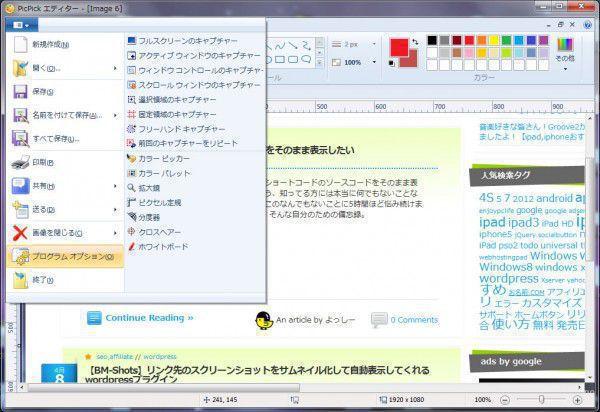 【PicPick】無料スクリーンショットキャプチャ編集ソフト (4)