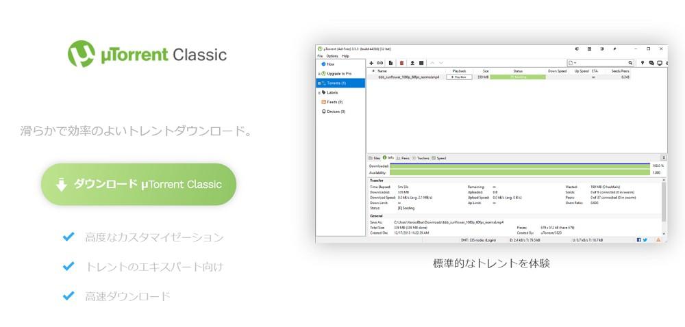 トレントクライアントソフト「uTorrent」の使い方/日本語化/設定方法解説