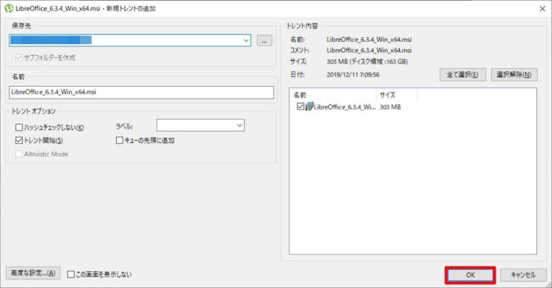uTorrentの使い方:トレントファイルのダウンロード方法