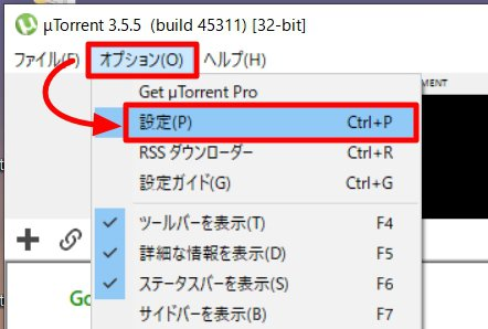 uTorrentのおすすめオプション設定解説