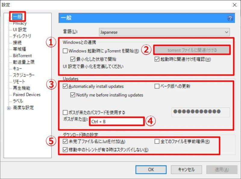 一般~uTorrentのおすすめ設定~