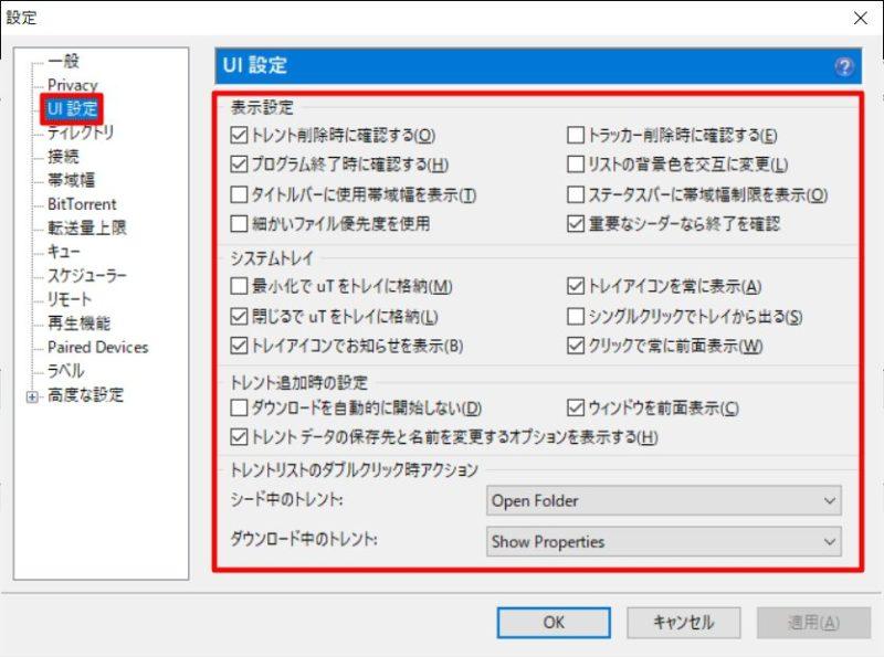 UI 設定~uTorrentのおすすめ設定~