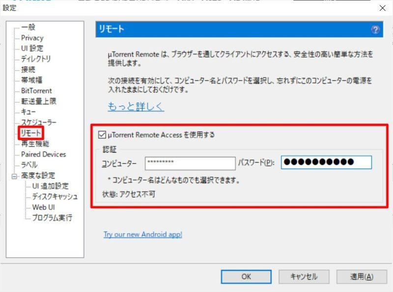 リモート~uTorrentのおすすめ設定~