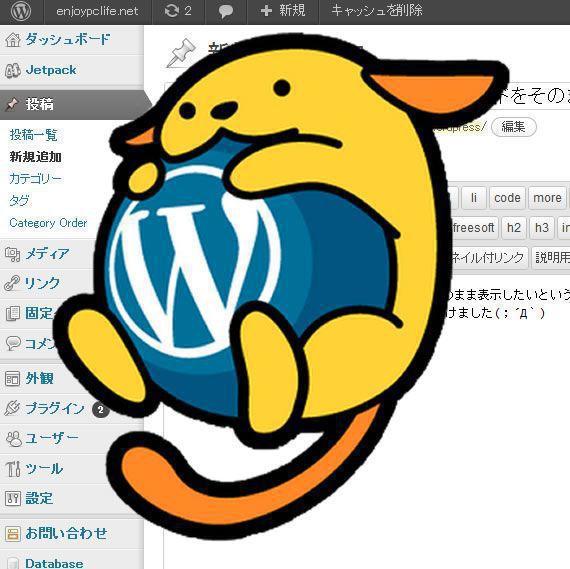 "WordPressマスコット""わぷー"""