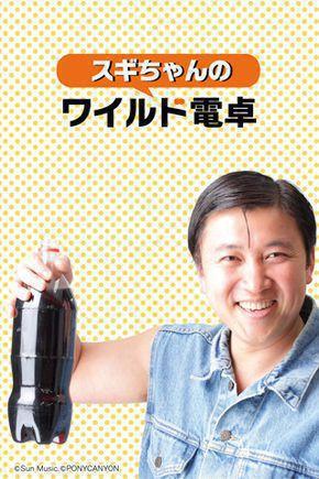 スギちゃん電卓アプリ