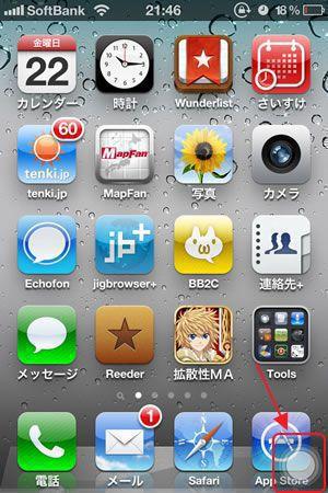 iPhone4 ホームボタンの修理裏ワザ