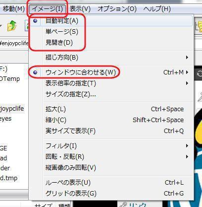 """漫画ビューア"""" leeyes """"の使い方07"""