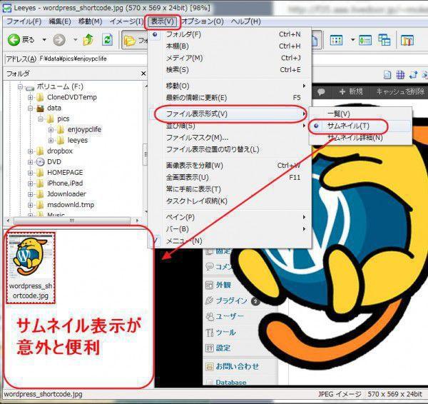 """漫画ビューア""""leeyes""""の使い方08"""