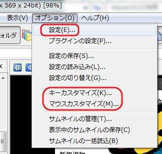 """漫画ビューア""""leeyes""""の使い方09"""