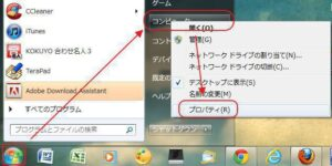 windows7 32bitか64bitの確認方法