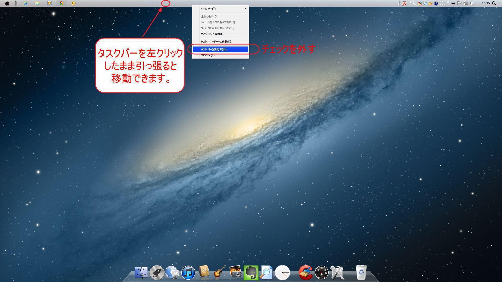 Windows 7 をmac Os X Mountain Lion 風にカスタマイズ! Enjoypclife Net