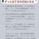 iphone-weathernews1